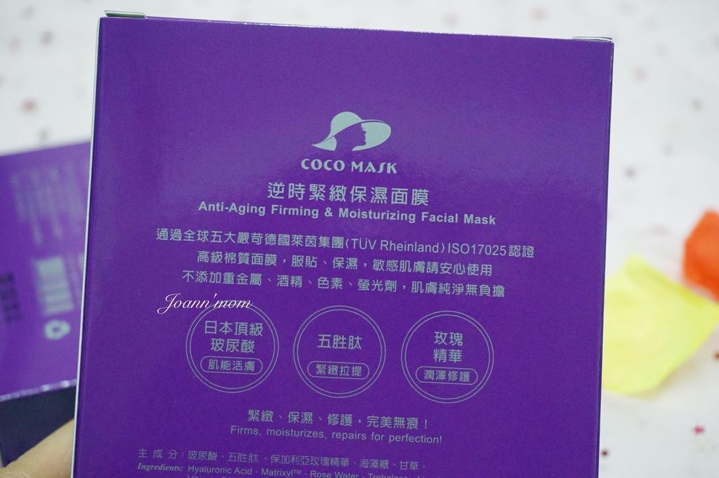 coco mask面膜DSC09223-007.JPG