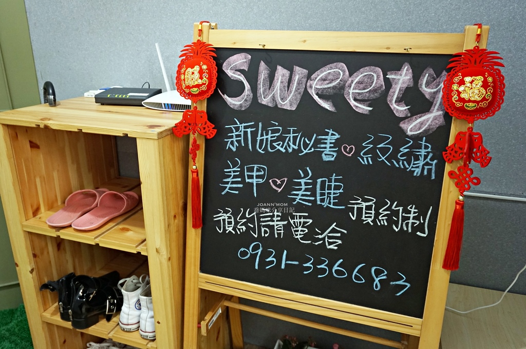sweety思微綺美學院DSC09299-003.JPG