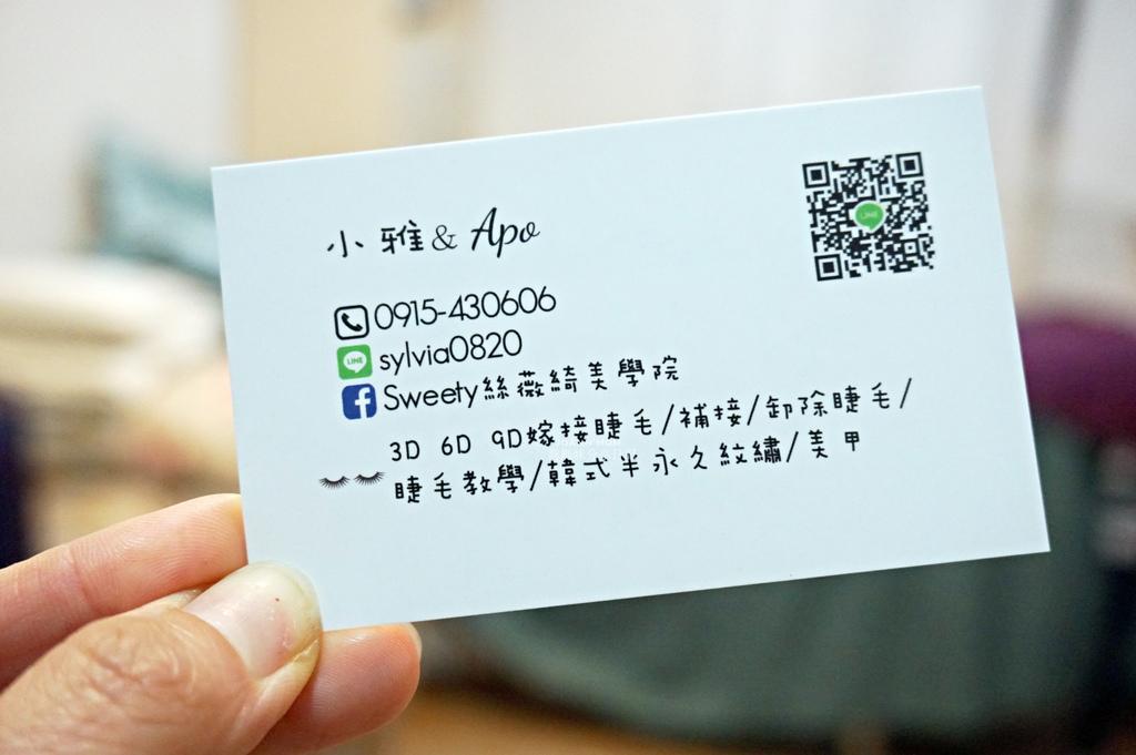 sweety思微綺美學院DSC09363-037.JPG