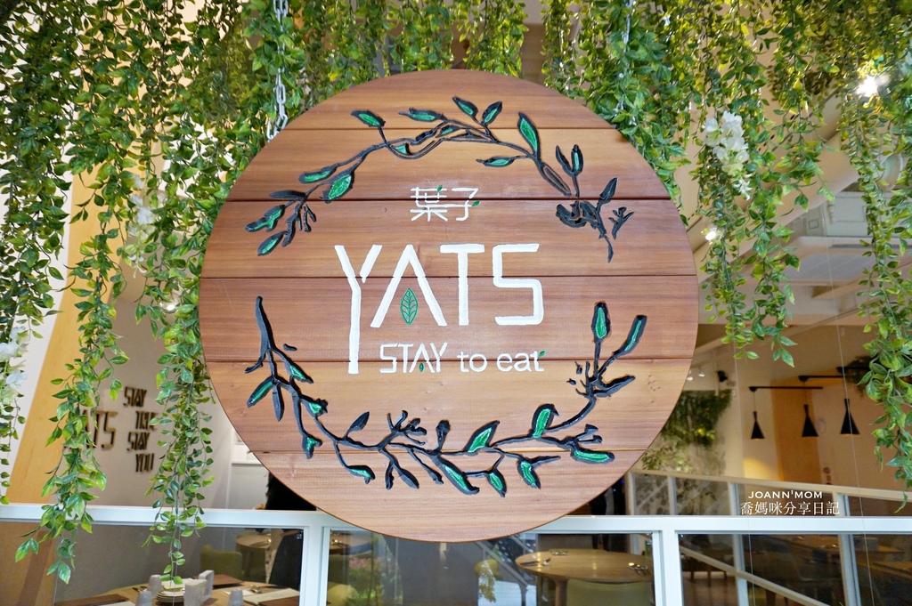 新竹葉子餐廳新竹葉子餐廳DSC00436-001-009.JPG
