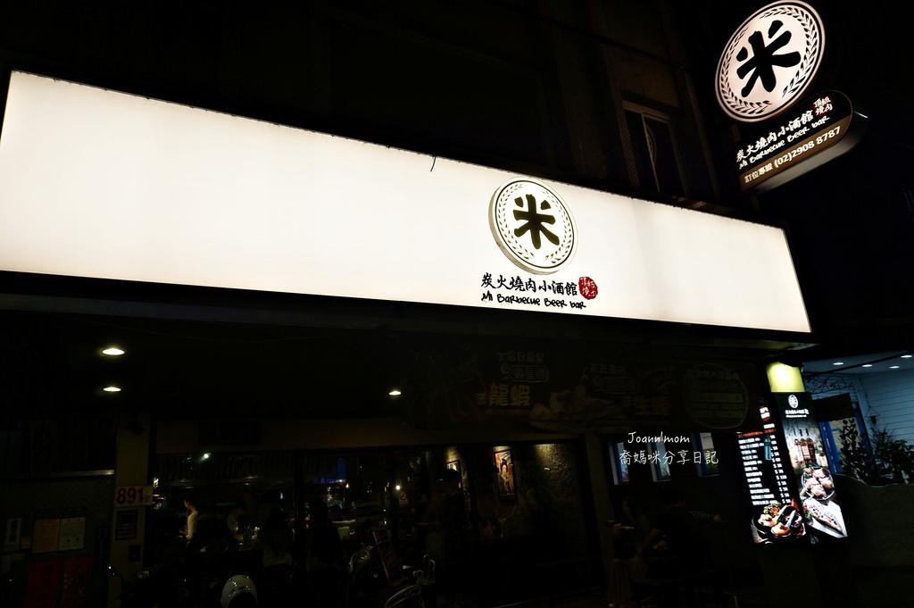 米炭火燒肉小酒館米炭火燒肉小館DSC01088-002-001.JPG