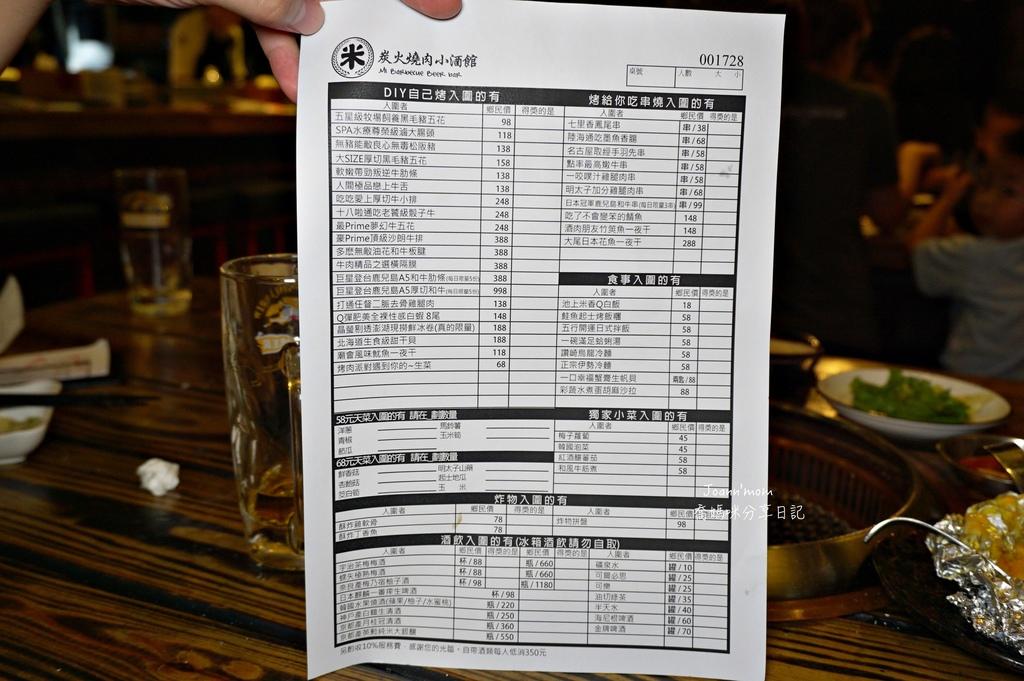 米炭火燒肉小酒館米炭火燒肉小館DSC01505-292-086.JPG