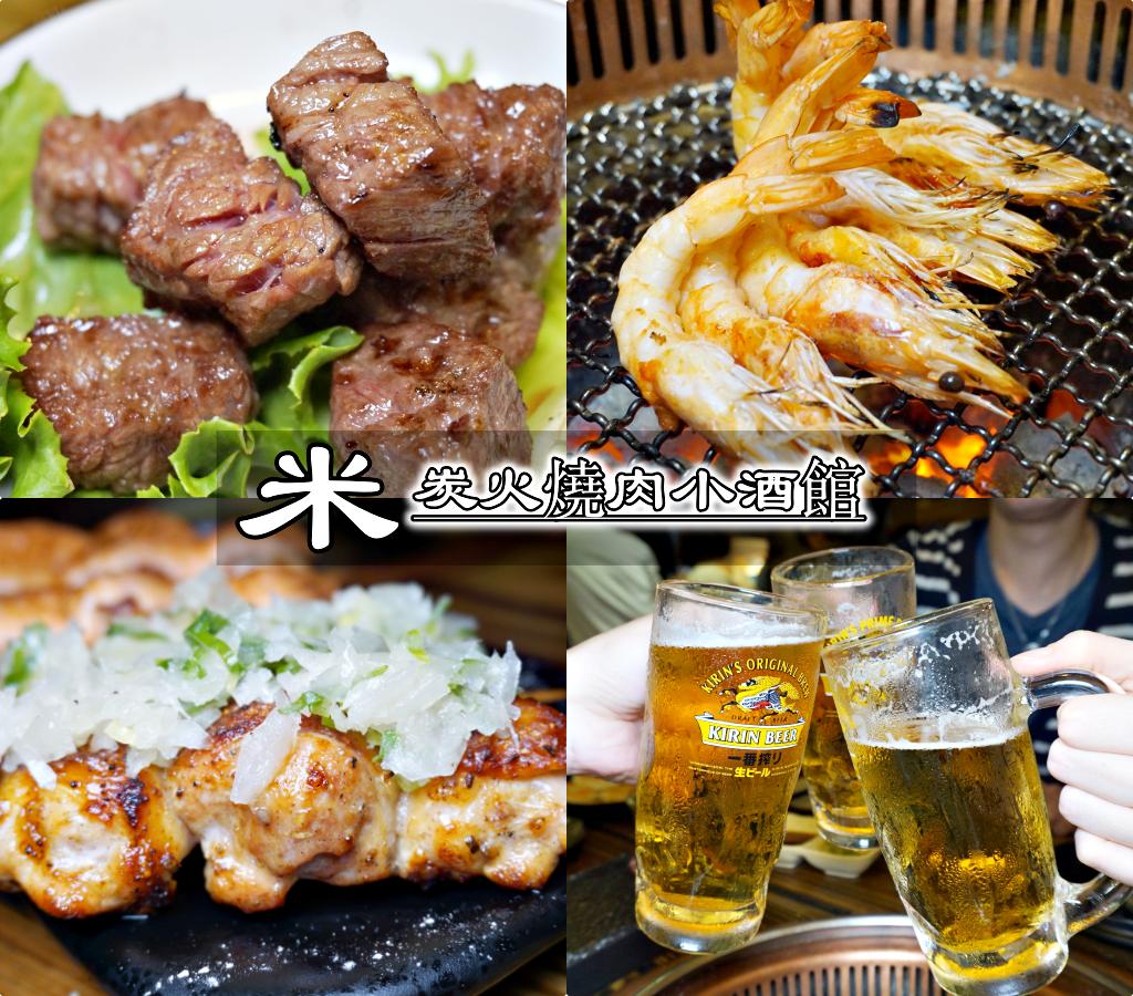 米炭火燒肉小酒館collage-11-1-099.png