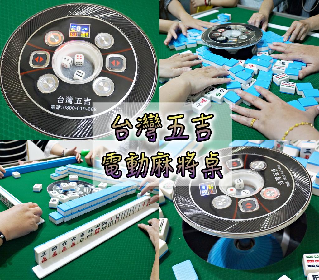 五吉電動麻將collage-4-105-1.png