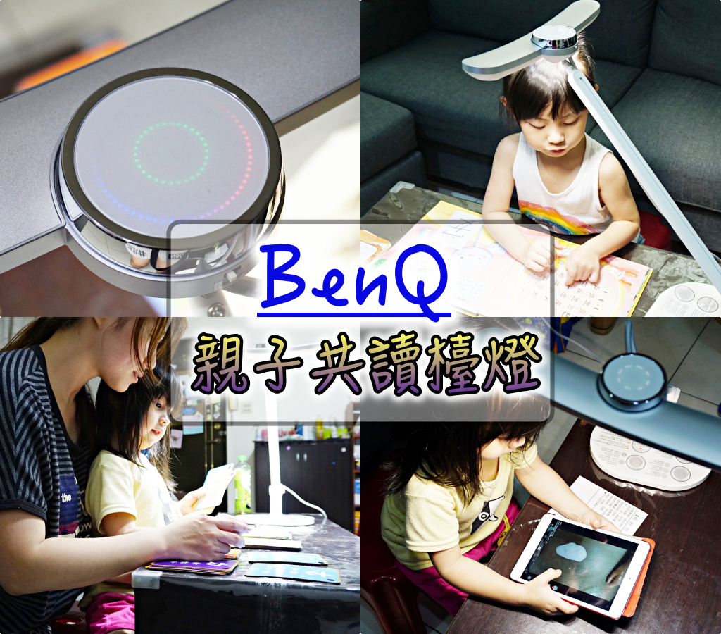 BenQ親子共讀檯燈collage-1-050-1.png