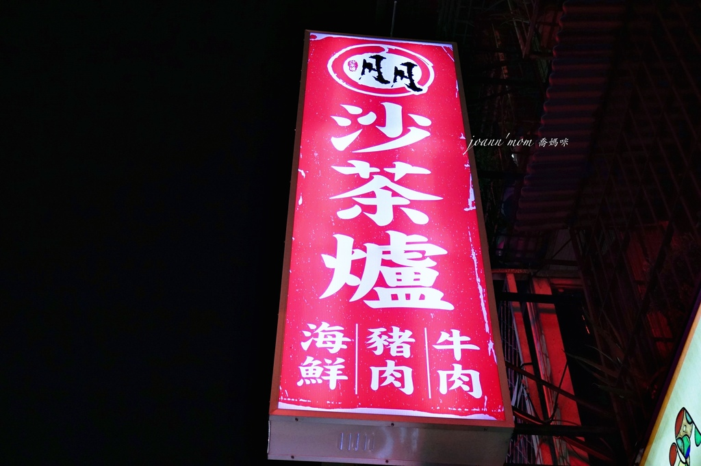 2月牌沙茶火鍋2月牌沙茶火鍋DSC02655-033-026.JPG