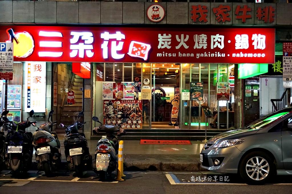 西門町三朵花燒肉DSC04178-003.JPG