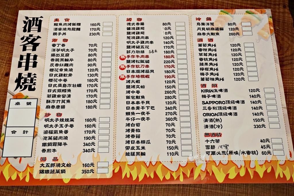 酒客串燒DSC06287-014.JPG