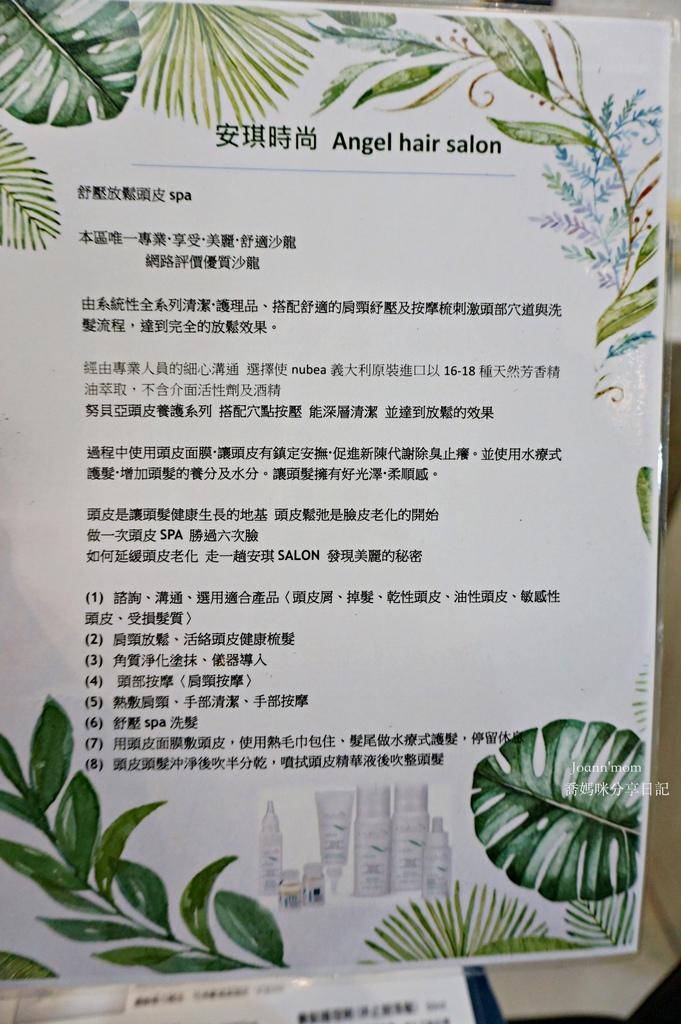 士林 安琪時尚美學DSC07126-076.JPG