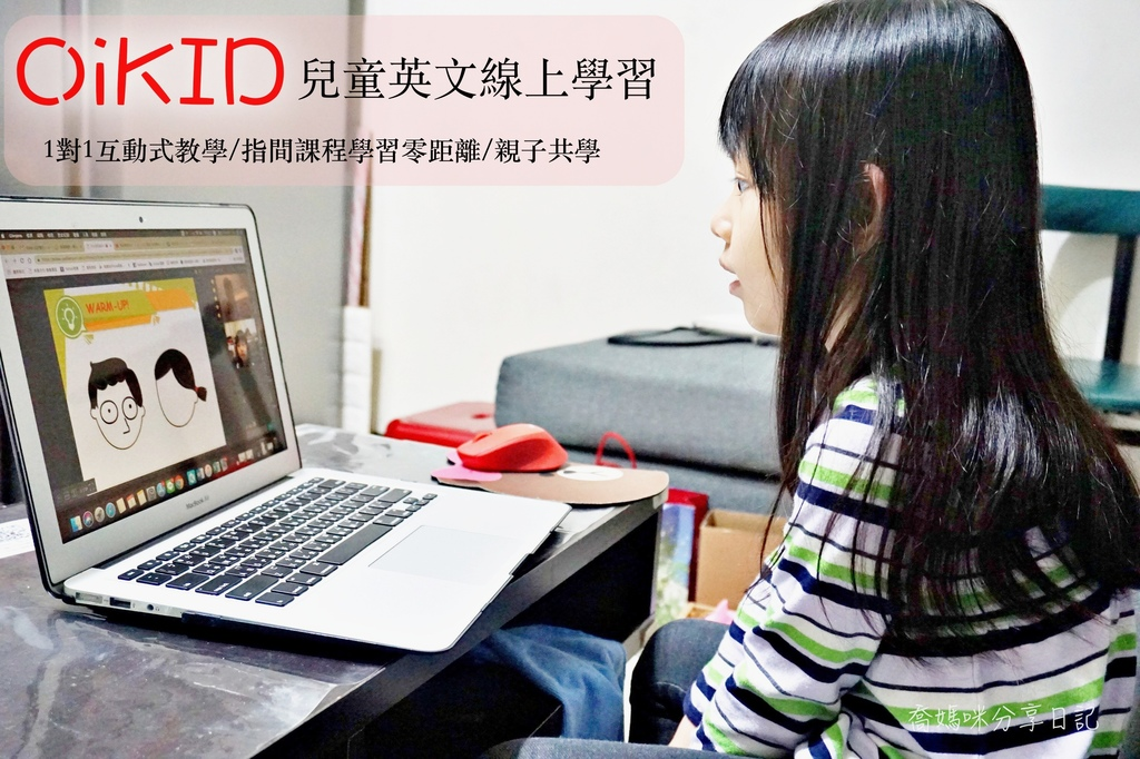 OiKid英語線上學習DSC07982-025-1.jpg