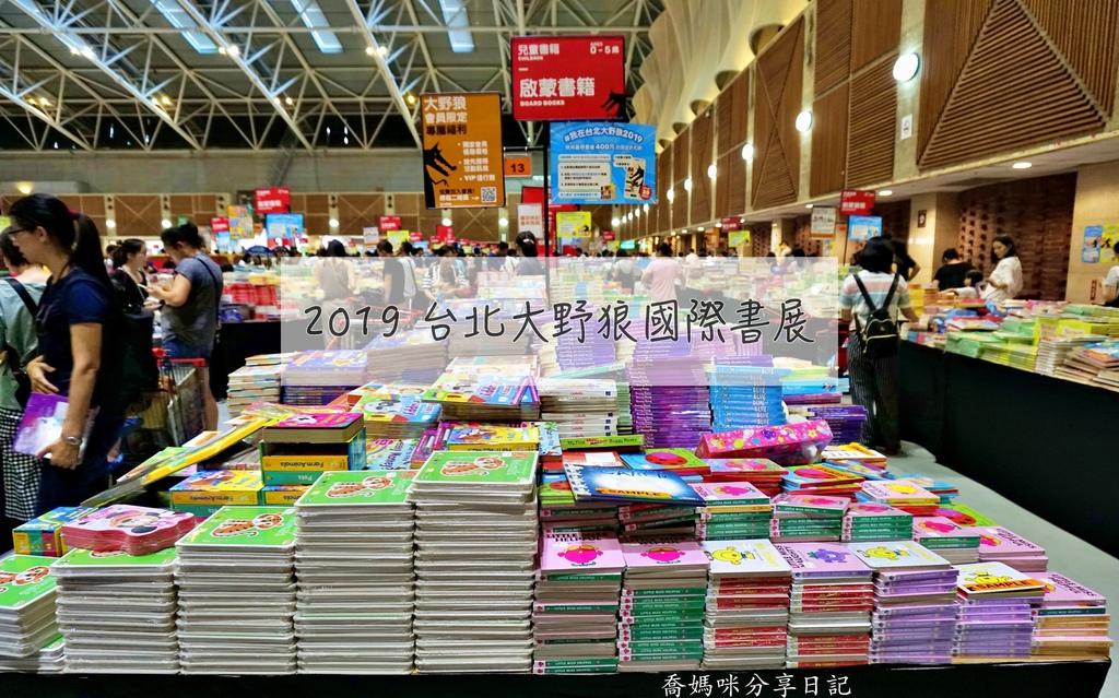 2019大野狼國際書展DSC09316-003-1.jpg
