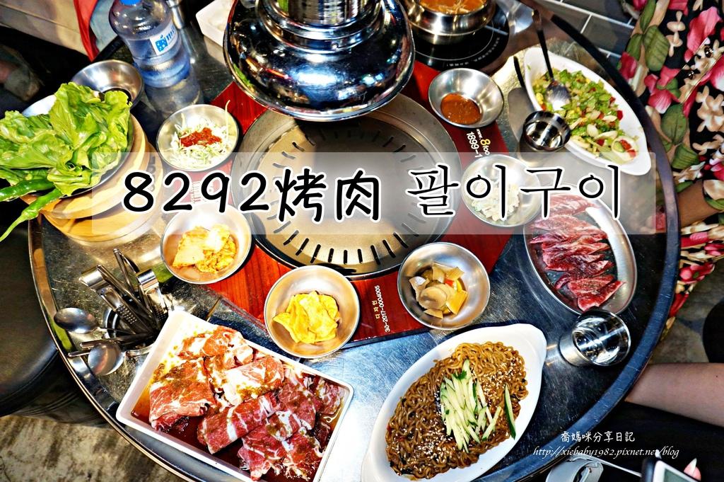 8292韓式燒肉DSC09775-017-1.jpg