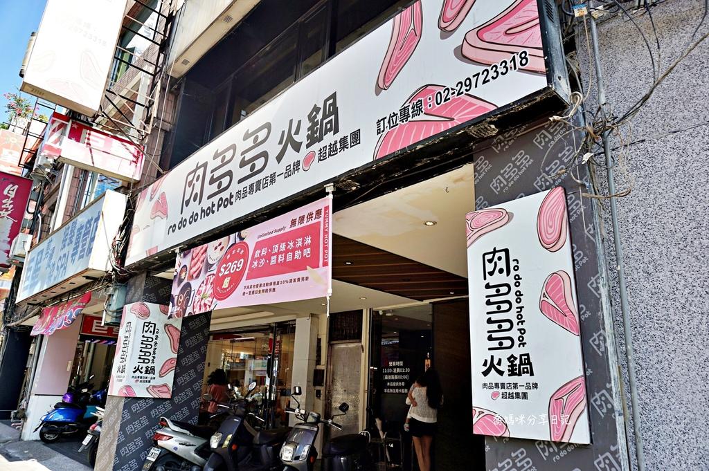 肉多多-重新店DSC00678-118.JPG