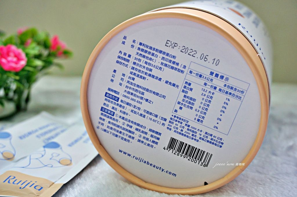 專利玻瑰多酚膠原蛋白粉DSC01246-004.JPG