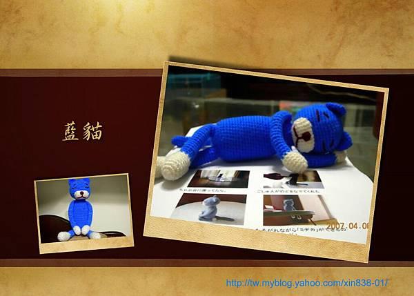 藍貓.jpg