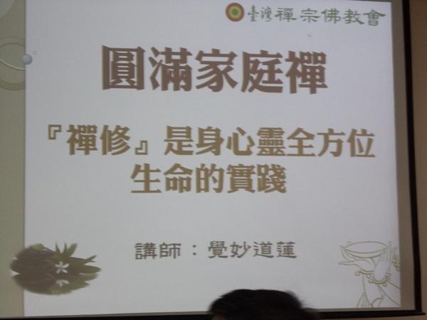 102_08_18 心靈SPA親子夏令營 014.jpg