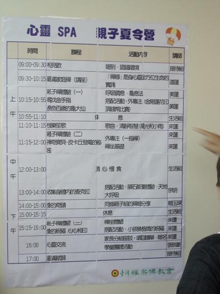 102_08_18 心靈SPA親子夏令營 015.jpg