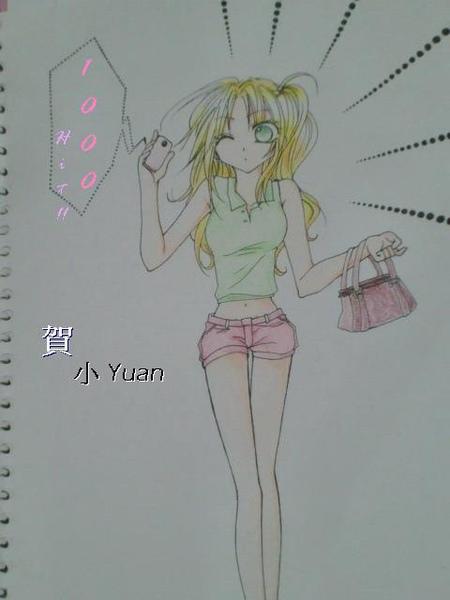 小Yuan
