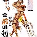 442px-Toshiie.jpg