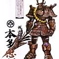 453px-Tadakatsu.jpg