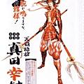 475px-Yukimura.jpg