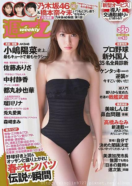 小嶋陽菜為花花公子雜誌脫衣獻身