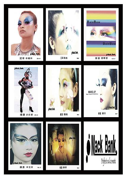 第一屆創意彩妝比賽