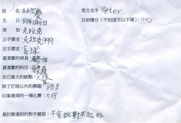 林宗慶.jpg