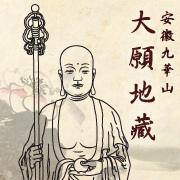 地藏王FB