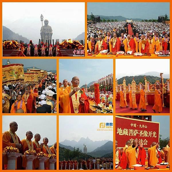 九华山99米高地藏菩萨圣像开光-6