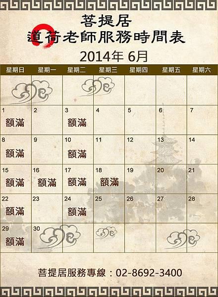 2014-6 元辰宮服務時間表