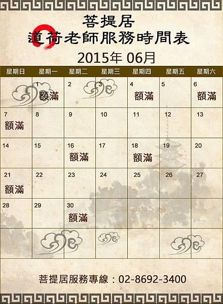 2015-06 元辰宮服務時間表