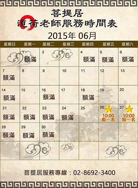 2015-06 元辰宮服務時間表 624更新