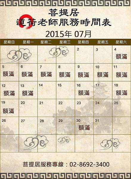 2015-07 元辰宮服務時間表 625更新