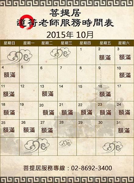 2015-10 元辰宮服務時間表 0925更新.jpg