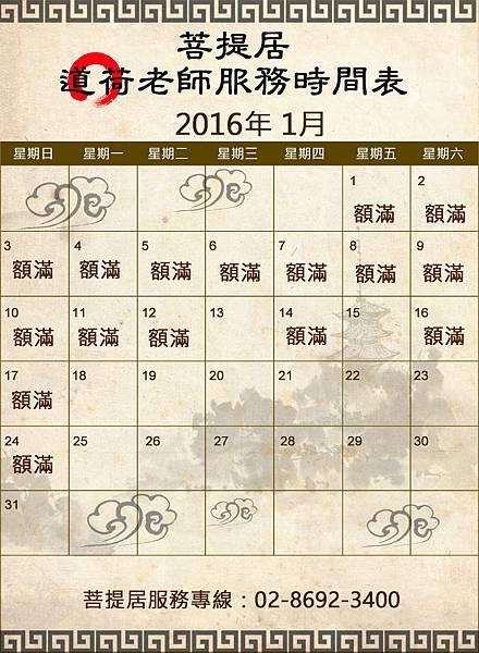 2016-01 元辰宮服務時間表.jpg