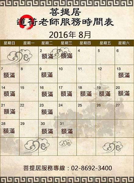 2016-08 元辰宮服務時間表.jpg