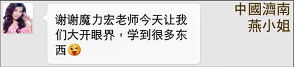 國際魔術表演,中國濟南魔術表演,台灣魔術師