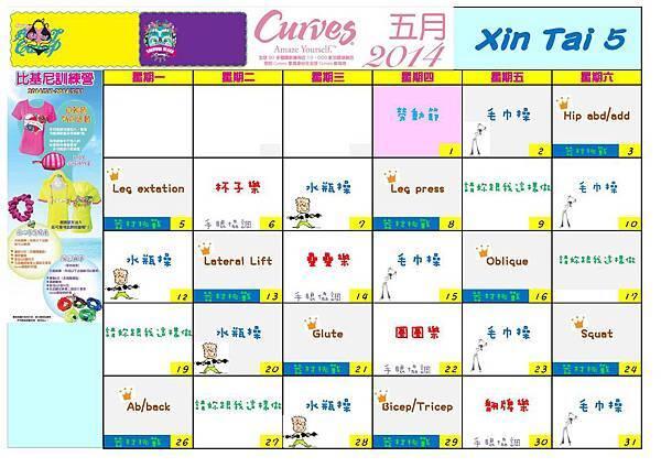 2014.5.新泰店行事曆