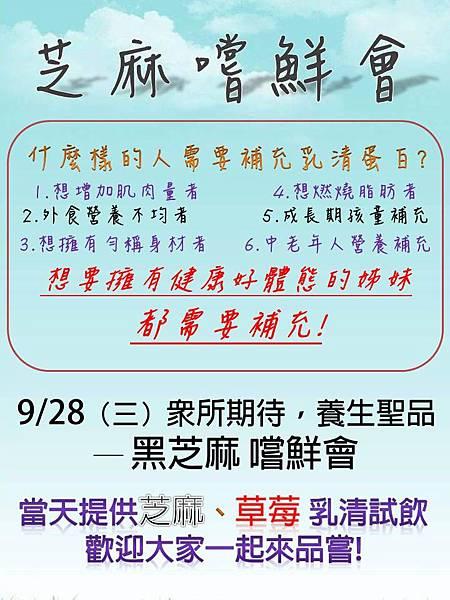 乳清9月試飲宣傳2.jpg