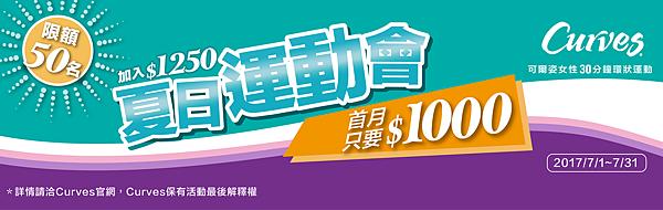201707月痞客幫部落格banner(950x300)-01.png