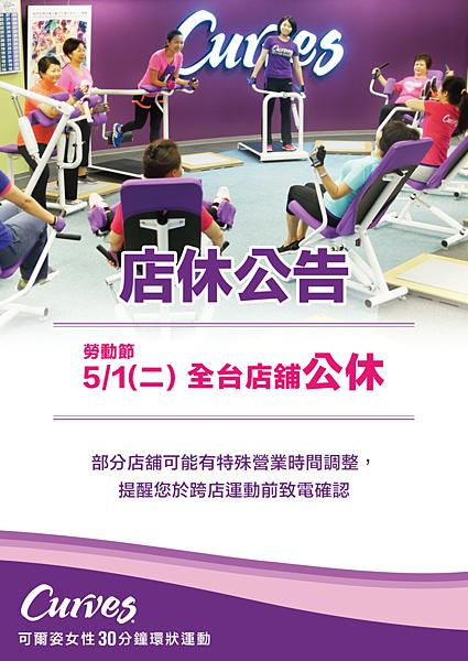 20180501 店休公告直式.png