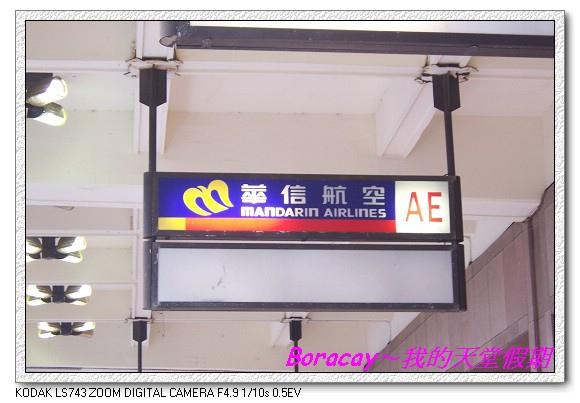 A1-01搭乘華信直飛班機.jpg