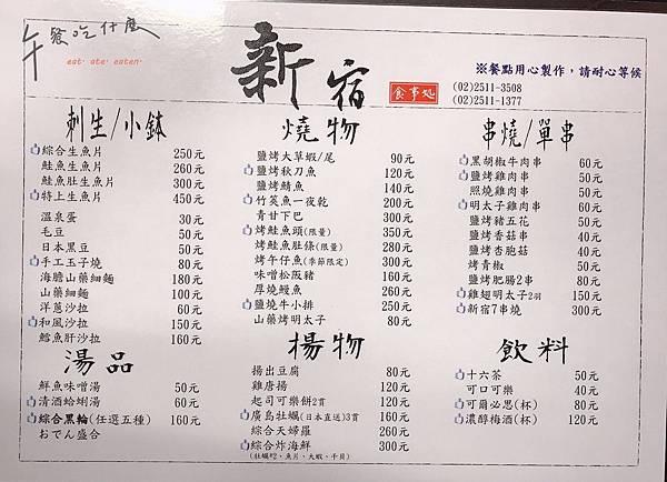 新宿食事處_170211_0010.jpg