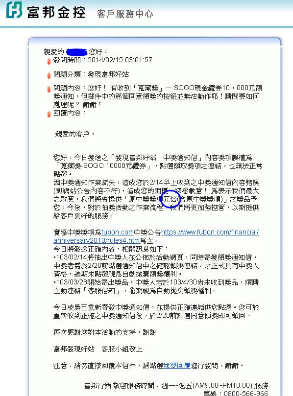 SOGO現金禮券10,000元領獎通知