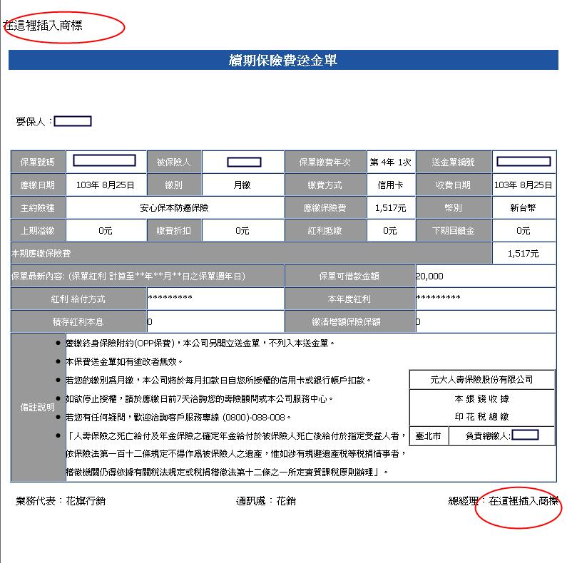 安心保本續期保費送金單.png