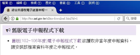 舊版電子申報程式下載.png