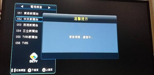 20201212_000202_DCTV_52關台.jpg