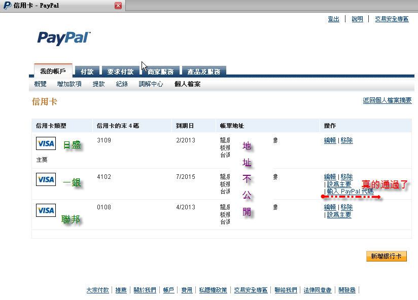 一銀信用卡PayPal確認問題