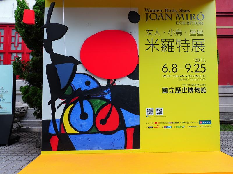 米羅特展-0018